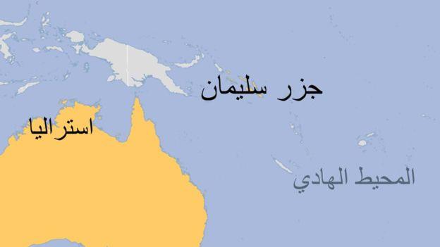 زلزال عنيف يضرب جزر سليمان وتحذير من تسونامي مدمر