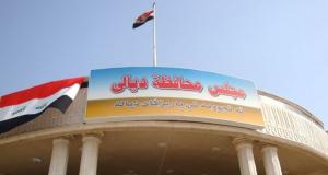 مبنى مجلس محافظة ديالى