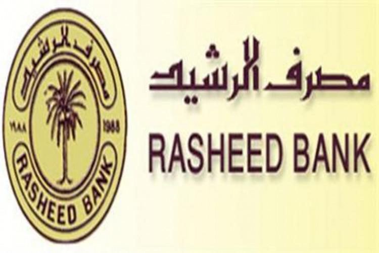 مصرف الرشيد يوقع عقداً مع وزارة الداخلية لتوطين رواتب منتسبيها