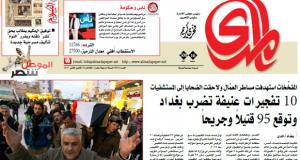 صحيفة المدى: 10 تفجيرات عنيفة دامية تضرب العاصمة بغداد وتوقع 95 شهيداً وجريحاً (طبعة 3/كانون الثاني/2017)