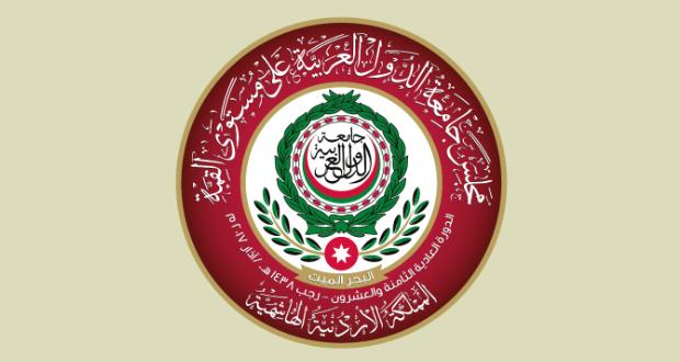 اطلاق مواقع التواصل الاجتماعي الخاصة بالقمة العربية في الاردن