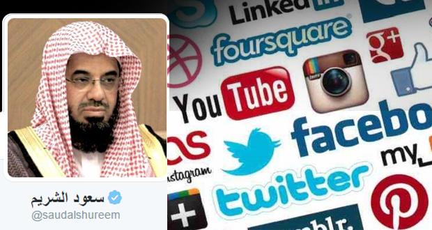 إمام المسجد الحرام سعود الشريم يهاجم مواقع التواصل الاجتماعي