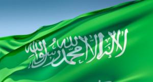 علم راية المملكة العربية السعودية Saudi flag