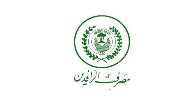 مصرف الرافدين يوزع رواتب المتقاعدين لشهر آب