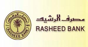 مصرف الرشيد - بغداد/العراق