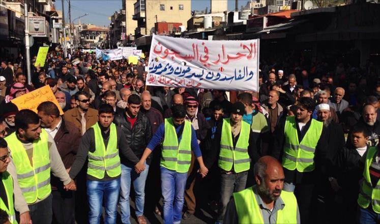 أهالي معتقلين سياسيين يتظاهرون في عمّان 5/شباط/2017 - (Facebook Images)