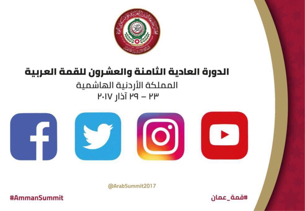 القمة العربية - عمّان الأردن 2017