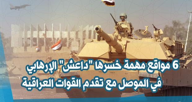 """أنفوجرافيك: 6 مواقع مهمة خسرها """"داعش"""" الإرهابي في الموصل مع تقدم القوات العراقية"""