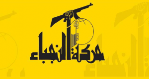 شعار حركة النجباء العراقية