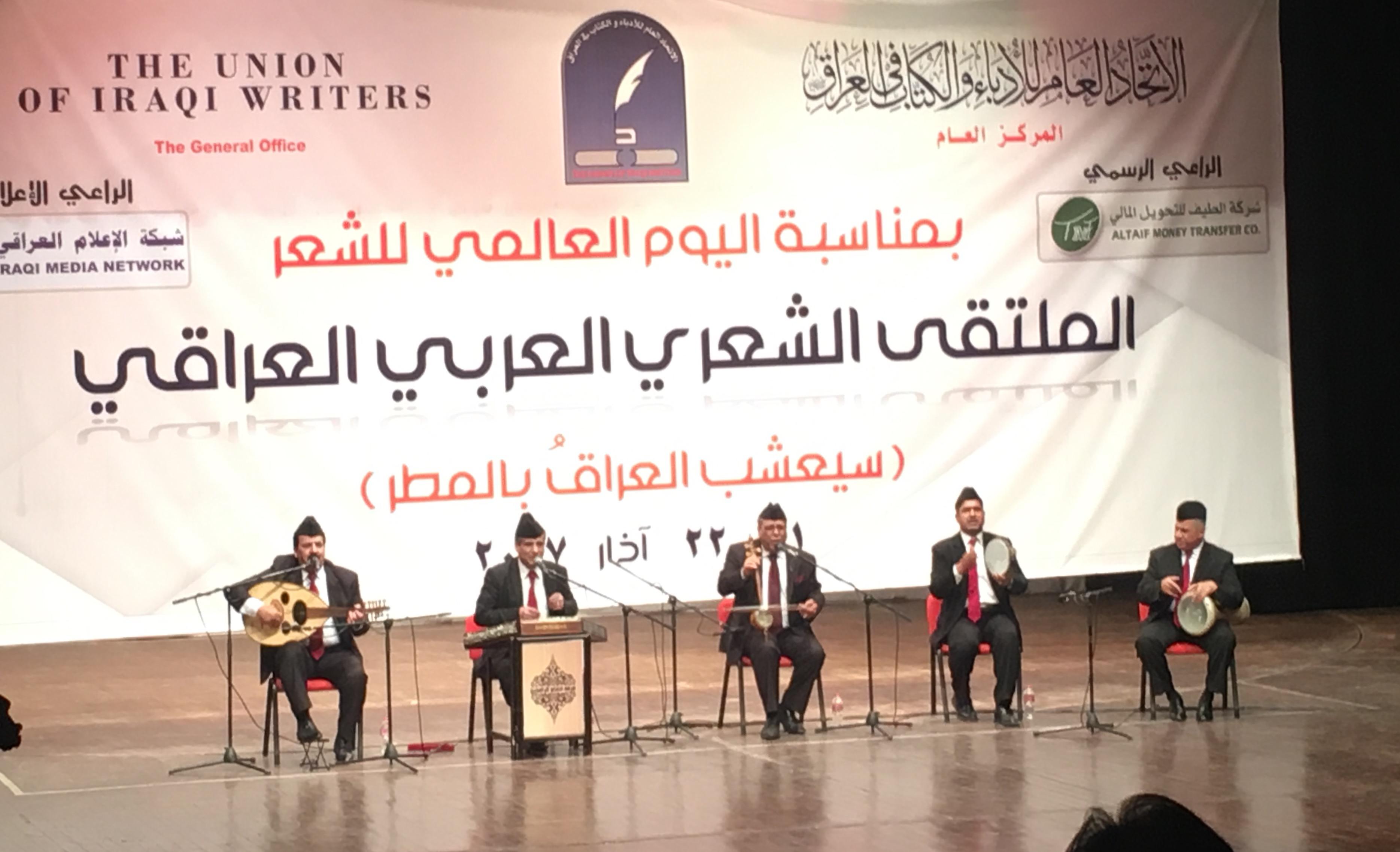 بغداد تحتضن الملتقى الشعري العربي العراقي بمناسبة اليوم العالمي للشعر
