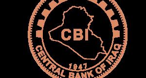شعار البنك المركزي العراقي