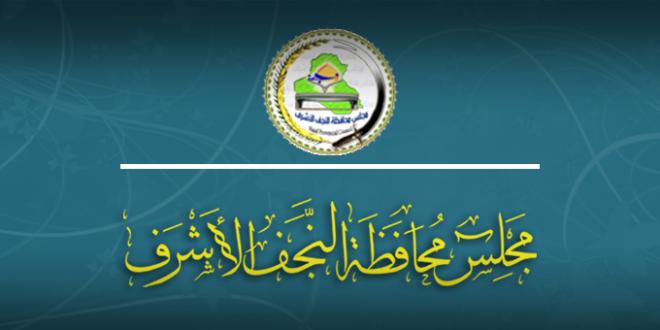 خليه الازمة في النجف تقرر عدم استقبال اي زائر بمناسبة وفاه الإمام علي وعيد الفطر