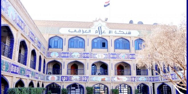 محكمة قضاء الموظفين تحكم لصالح مجلس الامناء بشأن تغيراته في شبكة الاعلام