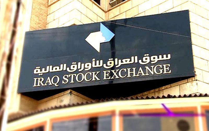 سوق العراق للأوراق المالية يرتفع بفضل أسهم الصناعة