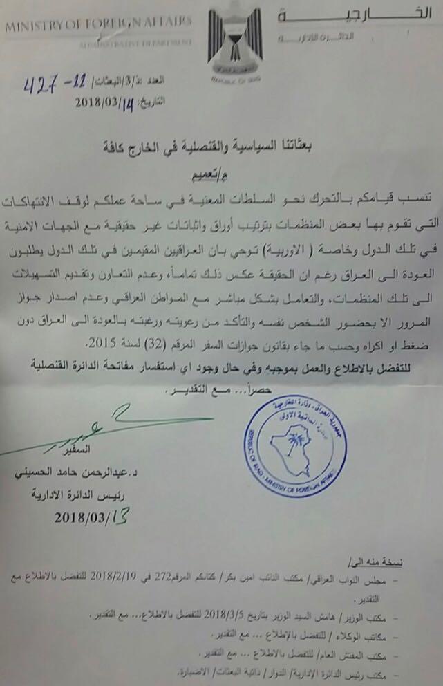 الخارجية توجه سفاراتها كافة بالتحرك لوقف انتهاكات بعض المنظمات التي تستخدم أوراق غير ثبوتية توحي بان العراقيين المقيمين يطلبون العودة الى العراق