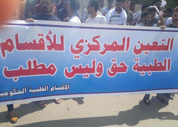 العشرات من خريجو التحليلات المرضية يتظاهرون أمام وزارة الصحة ويهددون بالاعتصام