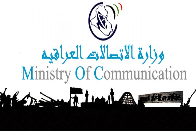بعد عودة خدمة الانترنت منتسبي وزارة الاتصالات يشنون حملة استنكار ومناهضة