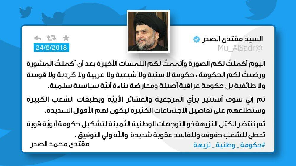الصدر مغرد في تويتر : الحكومة المقبلة لا شيعية ولا سنية ولا كردية ولا عربية ولا قومية ولا طائفية بل حكومة عراقية
