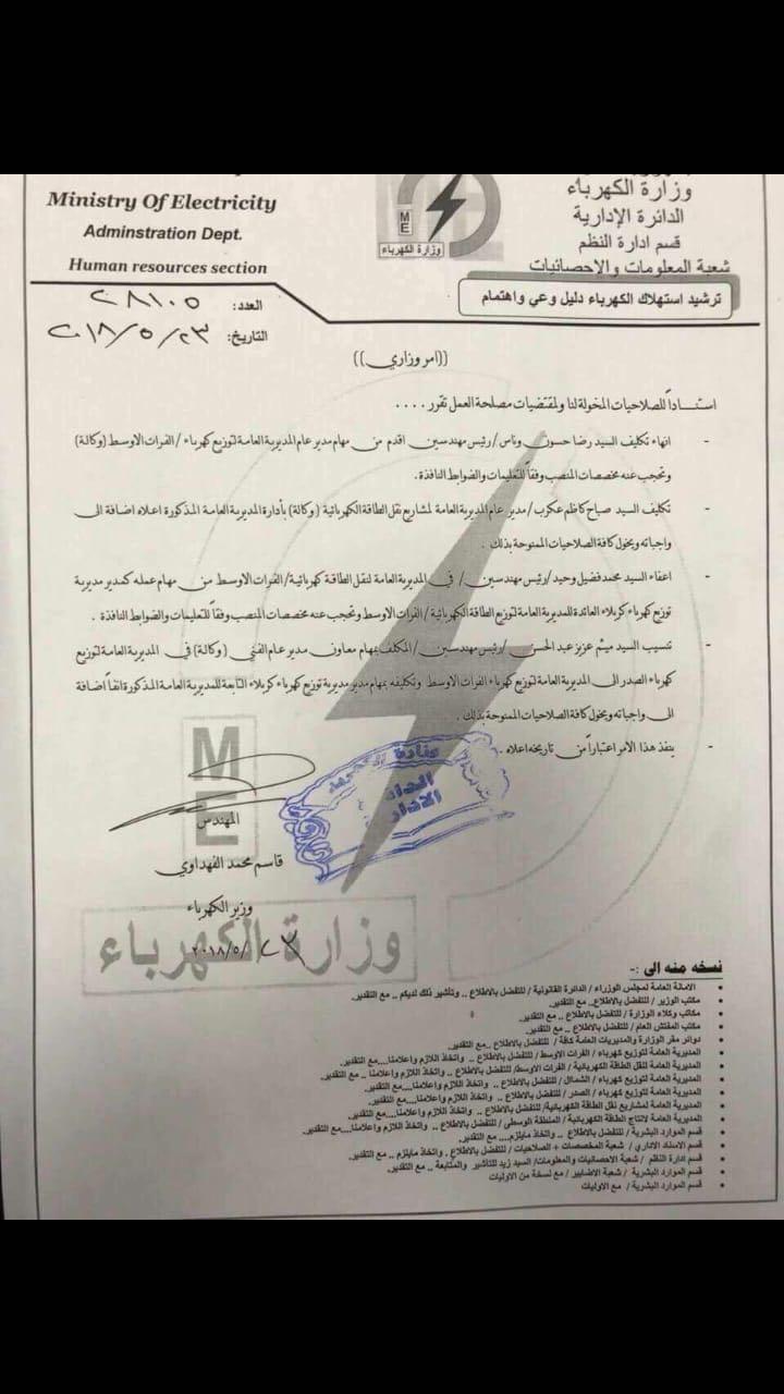بالوثائق: وزير الكهرباء يعفي مدير عام كهرباء الفرات الأوسط