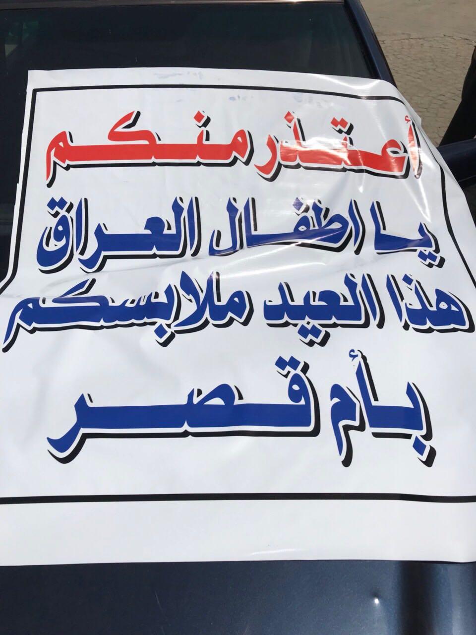 بالصور: تجار الشورجة يطالبون الحكومة بحل مشكلة الكمارك ويبعثون رسالة إلى أطفال الشعب العراقي؟