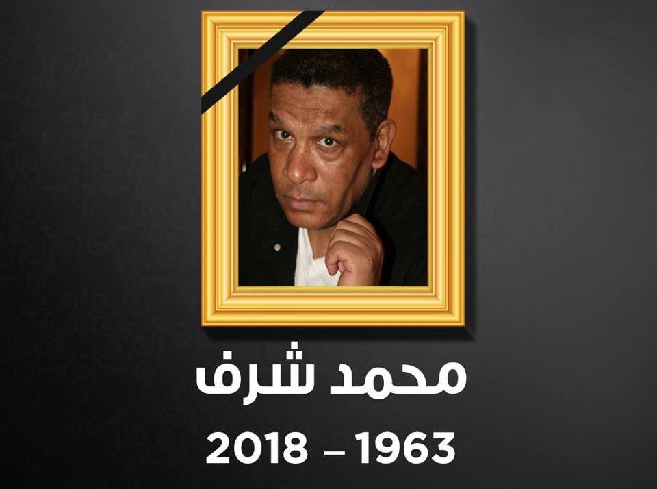 وفاة الفنان محمد شرف عن عمر يناهز 55 عاما