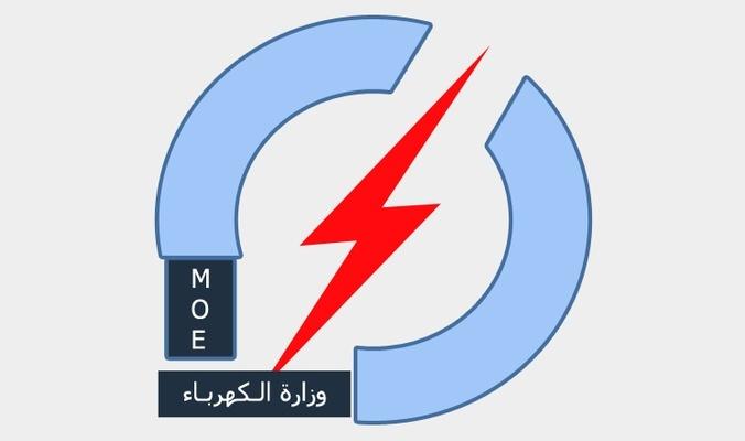 وزارة الكهرباء تعلن: الحظر الأمريكي على إيران لا يشملنا ومستمرون بإستيراد الغاز