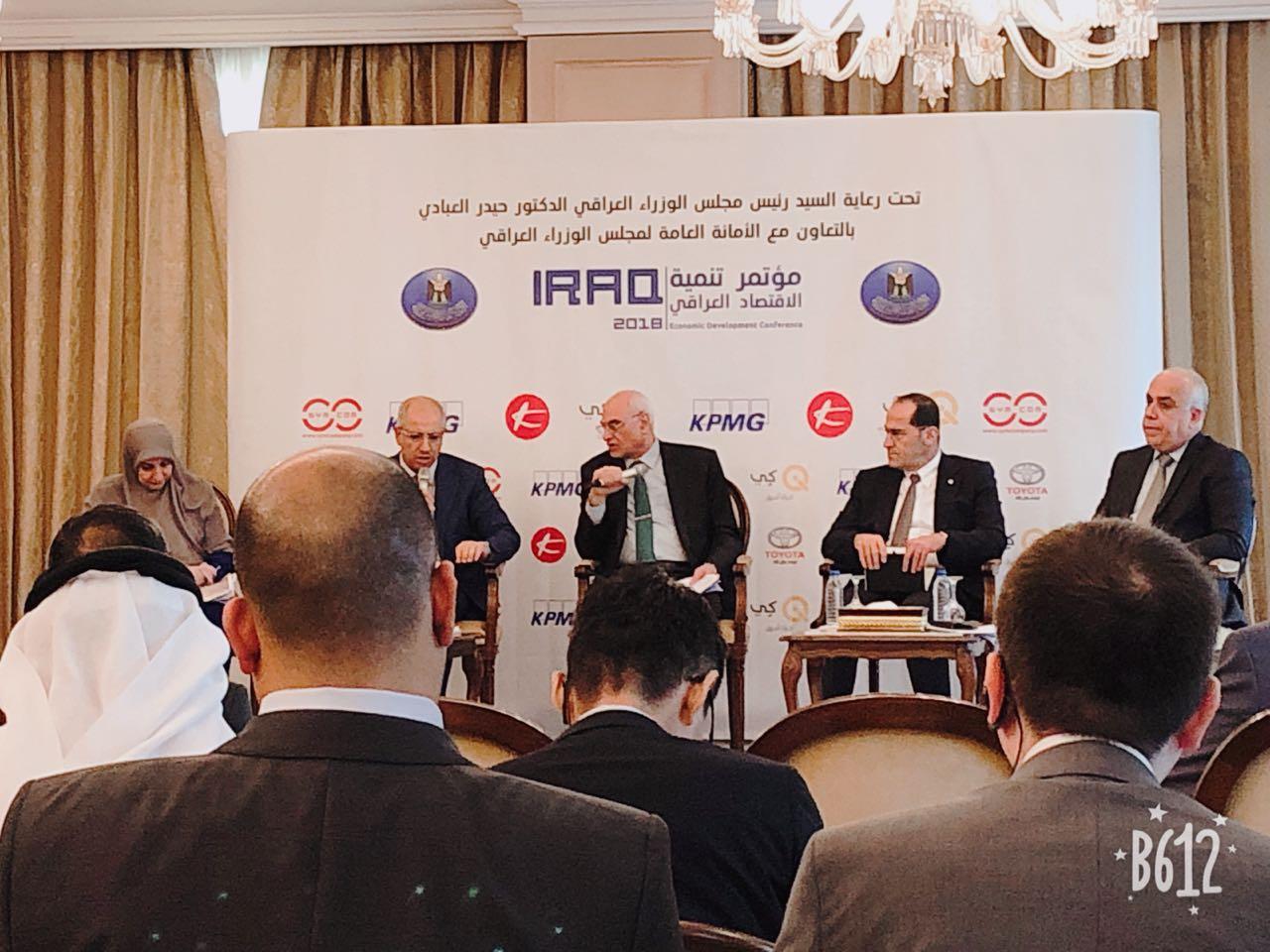 انطلاق مؤتمر تنمية الاقتصاد العراقي 2018 في بغداد