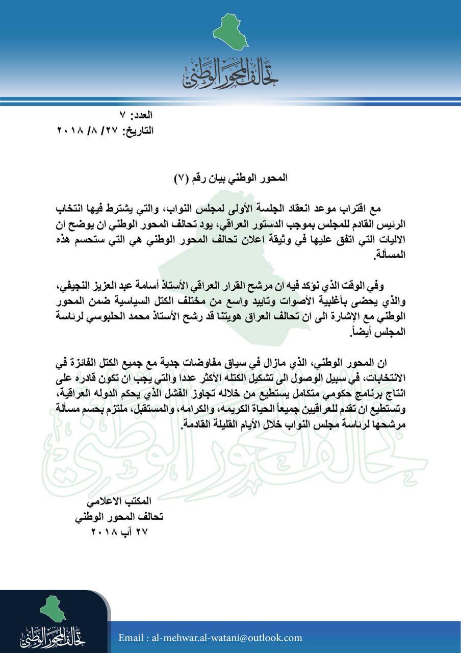 بالوثيقة ..القرار العراقي يرشح اسامة النجيفي لرئاسة البرلمان