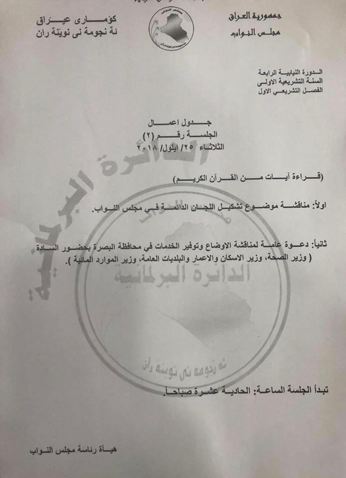 بغداد تايمز تنشر جدول أعمال جلسة البرلمان الثلاثاء المقبل