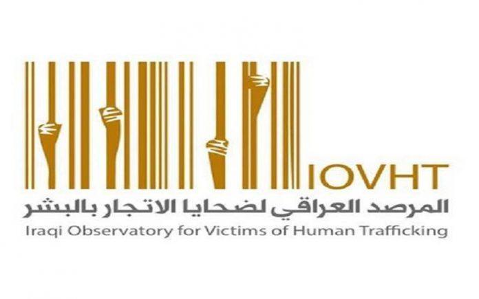 تأسيس أول مرصد عراقي لمكافحة الاتجار بالبشر