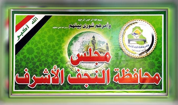 غدا الخميس.. محافظة عراقية تعطل الدوام الرسمي