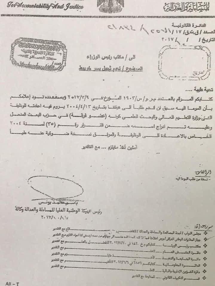 بالصورة.. وثيقة تكشف انتماء وزير الاتصالات الجديد لحزب البعث