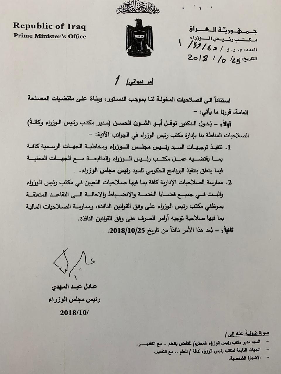 رئيس الوزراء عادل عبد المهدي يصدر أمرا ديوانيا بإبقاء نوفل ابو الشون الحسن مديرا لمكتبه وكالة