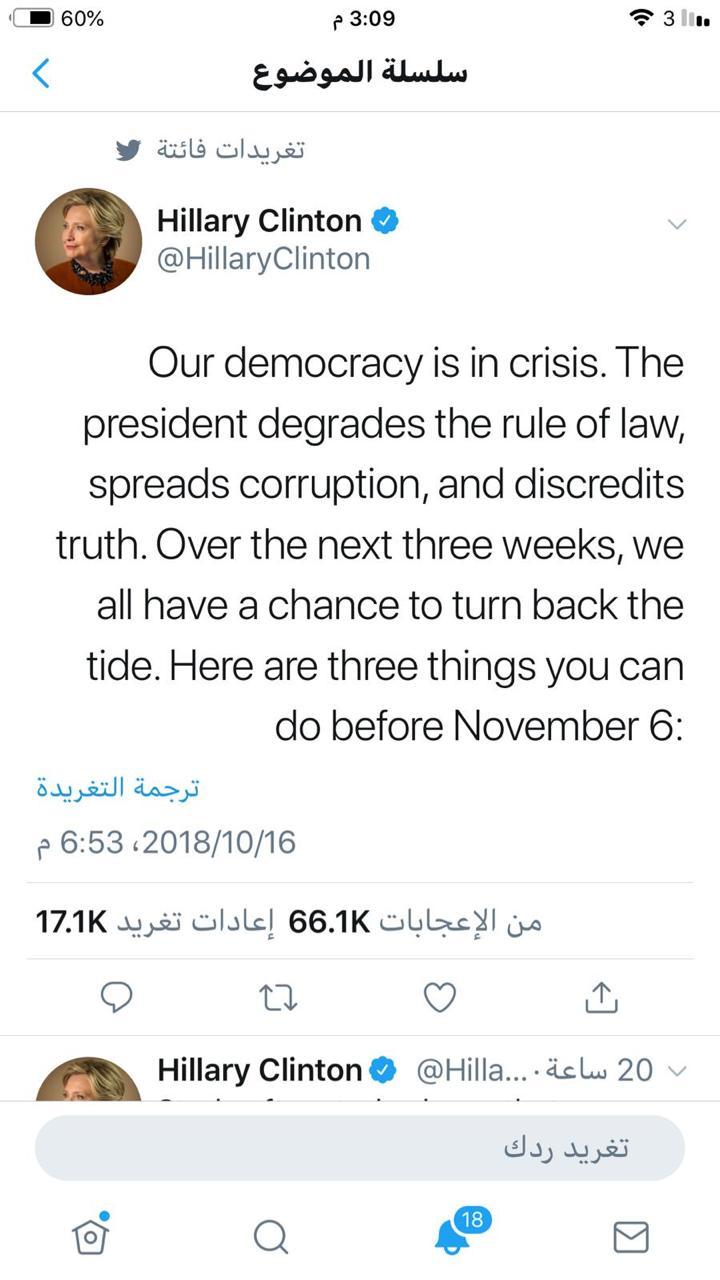 كلينتون في اخر تغريدة: ديمقراطيتنا في أزمة. الرئيس يحط من سيادة القانون ، وينشر الفساد ، ويفسد الحقيقة