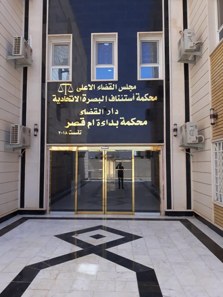 تشكيل محكمة الجنايات في القرنة واستحداث محاكم في ام قصر والسيبة