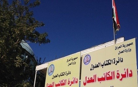 العدل تعلن افتتاح دائرة كاتب عدل الموصل الصباحي في نينوى