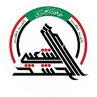 نفي قيادة عمليات الأنبار للحشد تعرض قطعاتها المرابطة على الحدود العراقية السورية الى ضربة جوية أمريكية