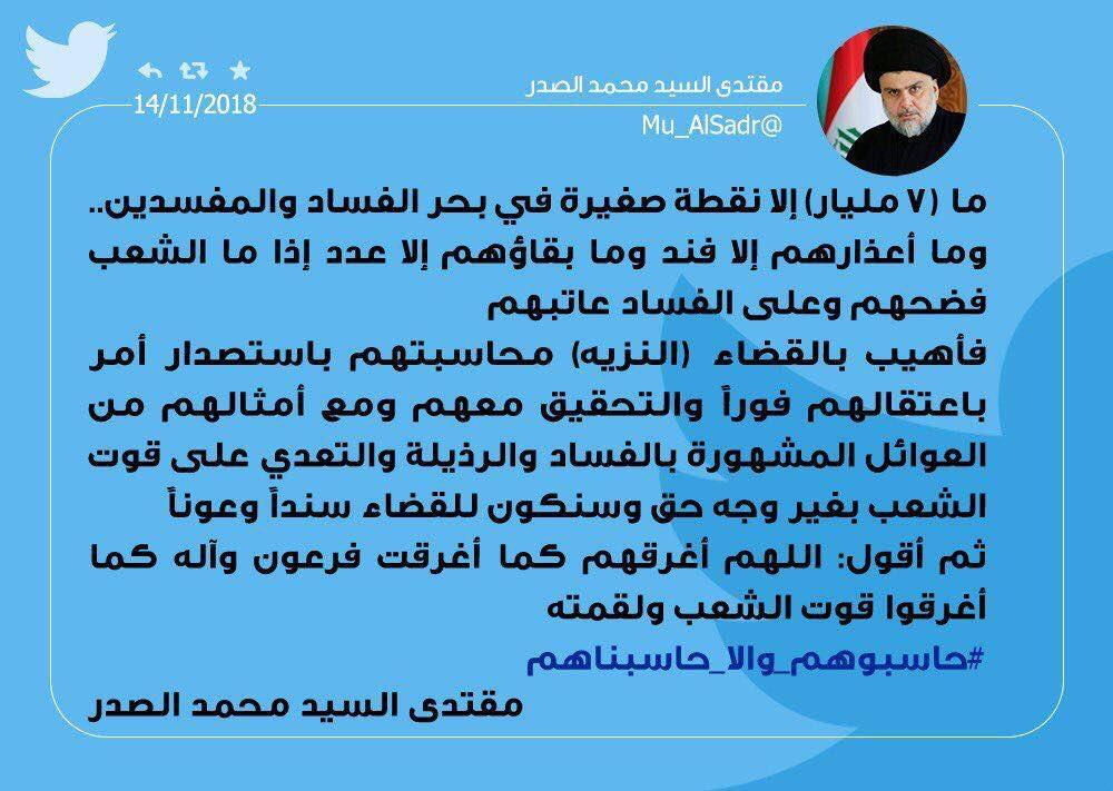 """الصدر يطالب القضاء """"النزيه"""" باعتقال المتورطين بتلف السبعة مليارات ومحاسبتهم"""