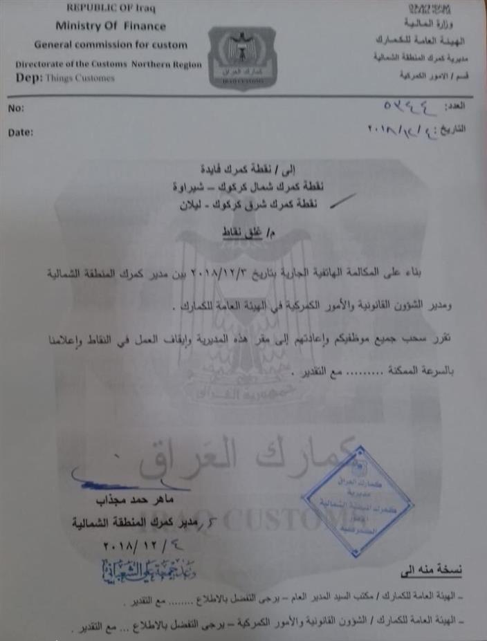 بالوثيقة.. الهيئة الكمارك توجه بأغلاق 3 منافذ كمركية بين اربيل ونينوى وكركوك