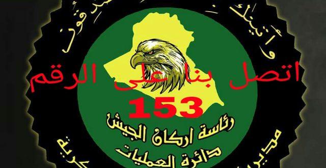 الاستخبارات العسكرية تطيح ب 'ابو سمية' احد امراء داعش وابرز المشاركين بمجزرة سبايكر