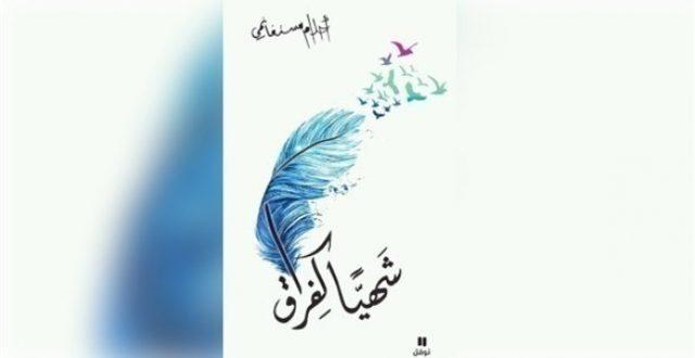 إلى محبي الكاتبة الحزائرية(أحلام مستغانمي) بعد غياب دام خمسة سنوات تطرح روايتها الجديدة