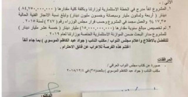 مستشفى كبير في بغداد قيد التنفيذ