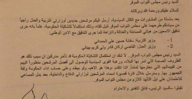 """بالوثيقة .. عبد المهدي يرشح """"سفانة حسين"""" وزيرا للتربية والقاضي """"اركان قادر"""" للعدل"""