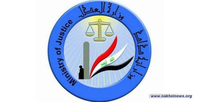 وزارة العدل تعلن إعادة افتتاح دائرة التسجيل العقاري في الكرخ الأولى