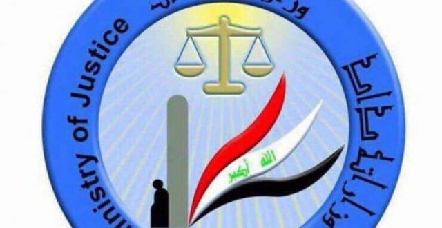 وزارة العدل: السجن ست سنوات بحق مدير التسجيل العقاري السابق في ميسان