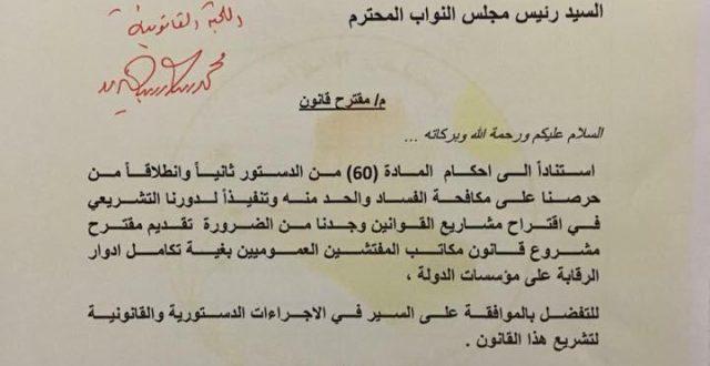 السوداني يقترح قانونا لتنظيم عمل  مكاتب المفتشين العموميين وربطها مع هيئة النزاهة من اجل تعزيز الرقابة ضد الفساد