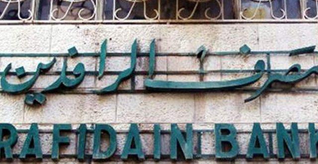 الرافدين يعلن صرف رواتب مديريات التربية في بغداد