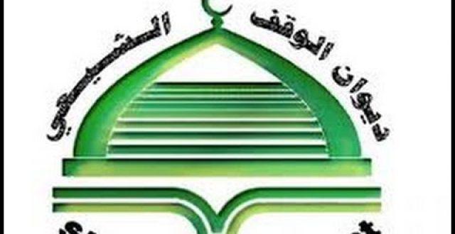 الوقف الشيعي يرد على إتهامات الوقف السني