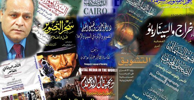 11 كتاب للمؤلف العراقي د. عبدالباسط سلمان في معرض القاهرة الدولي للكتاب