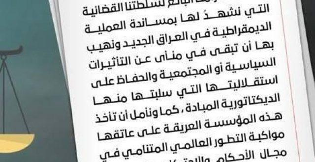 الحكيم يهنئ القضاء بمناسبة يوم القضاء العراقي